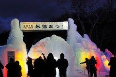 支笏湖氷濤まつりウエルカムゲート.jpg
