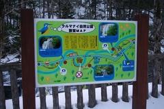 「ラルマナイ公園」.JPG