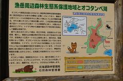 オコタンペ湖案内板.JPG