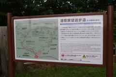 釧路市湿原展望台遊歩道案内板.JPG