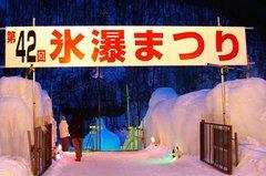 氷爆祭り会場入口.JPG