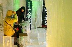 北の氷酒場.JPG