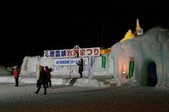 氷爆祭りステージ.JPG