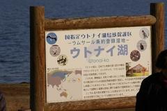 ウトナイ湖看板.jpeg
