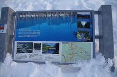 「青い池」案内板.JPG