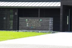 サロベツ湿原センター.JPG
