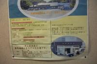 中小屋温泉ポスター