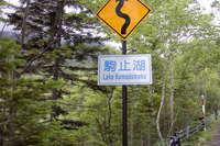 駒止湖標識