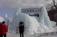 氷涛祭り入り口