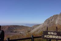 有珠山火口原展望台から内浦湾