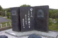 九人の乙女の慰霊碑